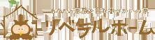 リベラルホームのロゴ